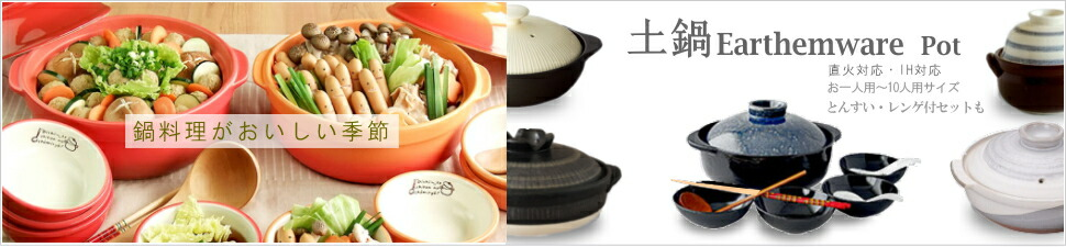2020.9.21耐熱土鍋