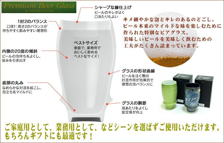 有田焼 匠の蔵 プレミアムビアグラス 01