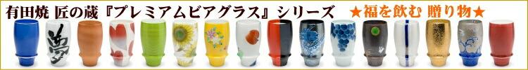 有田焼 匠の蔵 プレミアムビアグラス