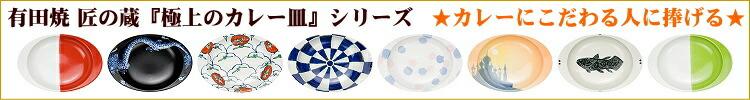 有田焼 匠の蔵 極上のカレー皿