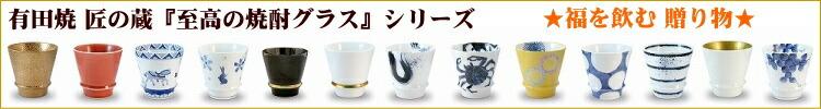 有田焼 匠の蔵 至高の焼酎グラス