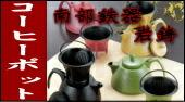 南部鉄器岩鋳咖啡壶安排