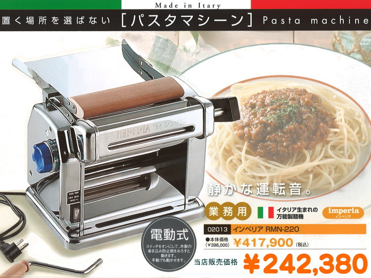 Electric motion new article [IMPERIA Pasta Machine] for インペリアパスタマシーン  PRO-220 (old RMN-220) duties