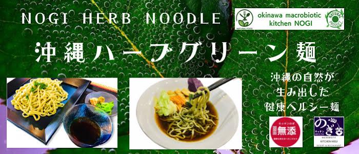 沖縄ハーブグリーン麺
