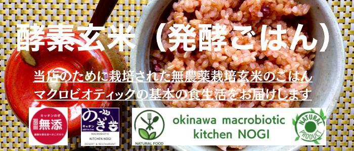 無農薬玄米から作った酵素玄米ごはん