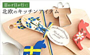 北欧雑貨 キッチン雑貨 通販