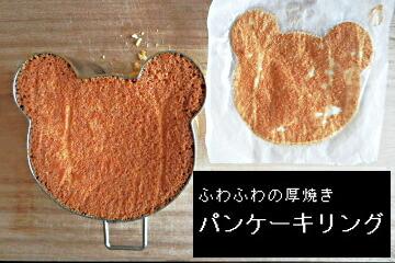 パンケーキリング パンケーキ型 お菓子作り