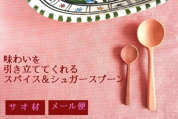 スパイススプーン シュガースプーン 木製 サオ
