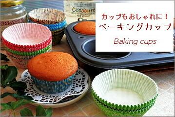 ベーキングカップ お菓子作り道具 ケーキ型 紙型