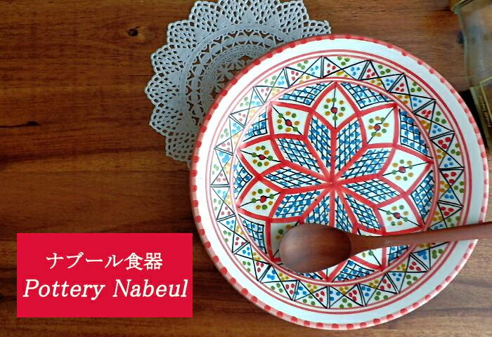 ナブール陶器 ナブール食器 チュニジアの食器 洋食器 パーティー おもてなし 女子会