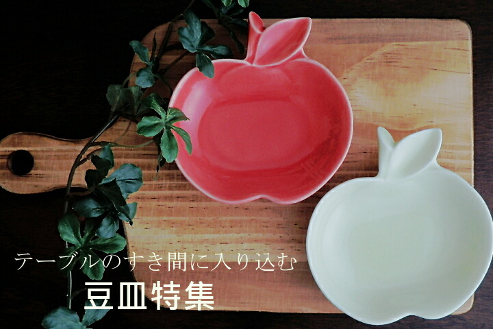 豆皿 小皿 ミニ皿 お茶うけ 通販