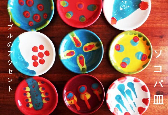 チュニジア ナブール食器 ソコパ皿 豆皿 小皿 通販