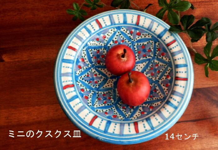 クスクス皿 チュニジア ナブール食器 通販
