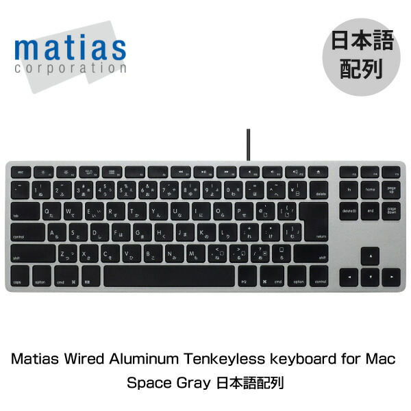 Matias Wired Aluminum Tenkeyless keyboard Mac用 有線キーボード Space Gray (日本語配列 ) # FK308B-JP  マティアス