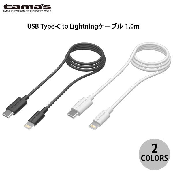 tama's USB Type-C to Lightning ケーブル PD対応 1.0m