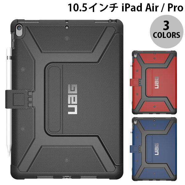 UAG 10.5インチ iPad Air / Pro用 耐衝撃 メトロポリスケース  ユーエージー