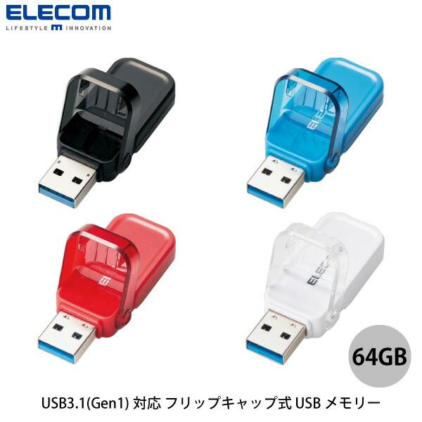 エレコム USB3.1(Gen1)対応 フリップキャップ式 USBメモリー 64GB