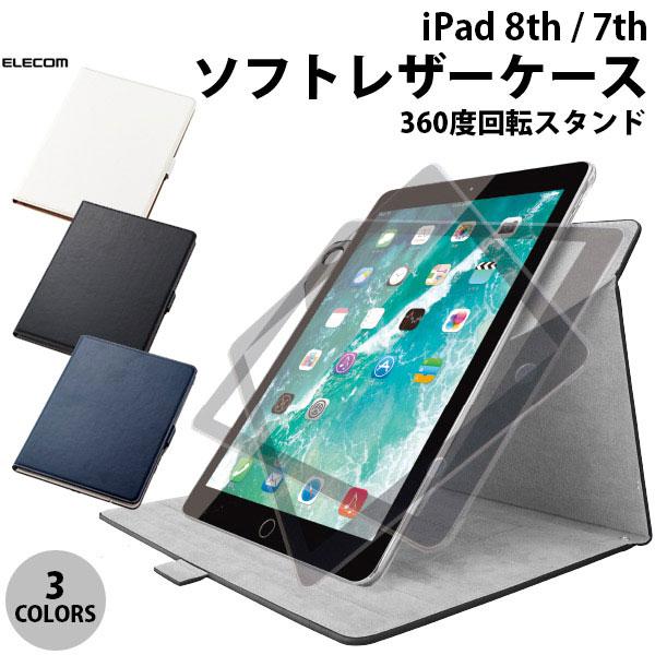 エレコム iPad 7th フラップケース ソフトレザー 360度回転