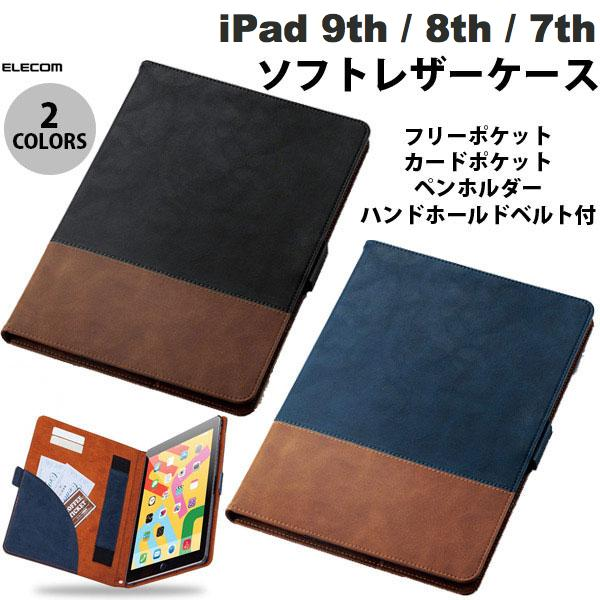 エレコム iPad 7th フラップケース ソフトレザー フリーアングル ツートン