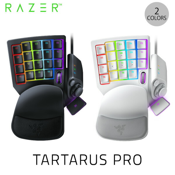 Razer Tartarus Pro アナログオプティカルスイッチ 左手用キーパッド レーザー