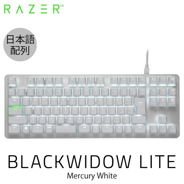 Razer BlackWidow Lite JP 日本語配列 有線 静音テンキーレスキーボード オレンジ軸 メカニカル Mercury White # RZ03-02640800-R3J1  レーザー