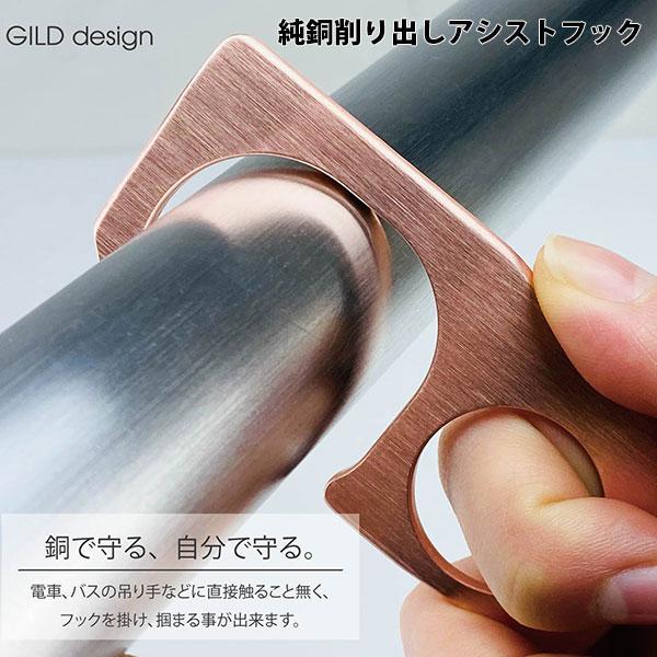 GILD design 純銅削り出しアシストフック # GM-348  ギルドデザイン