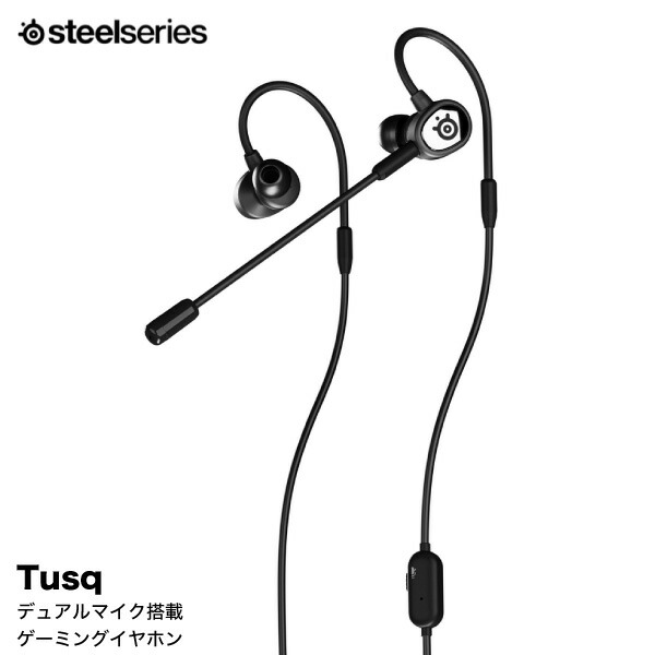 SteelSeries Tusq デュアルマイク搭載 ゲーミングイヤホン # 61650  スティールシリーズ
