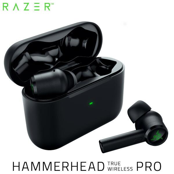 Razer Hammerhead True Wireless Pro 完全ワイヤレス Bluetooth 5.1 ハイブリッド アクティブノイズキャンセリング ゲーミングイヤホン # RZ12-03440100-R3A1  レーザー
