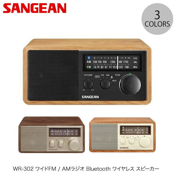 Sangean WR-302 ワイドFM / AMラジオ Bluetooth スピーカー サンジーン