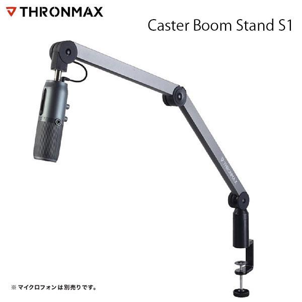 Thronmax Caster Boom Stand S1 マイクブーム USB アームスタンド # MG-S1-BLACK  スロンマックス