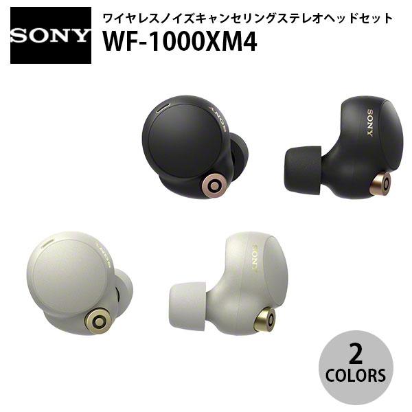 SONY WF-1000XM4 完全ワイヤレス ノイズキャンセリング ステレオヘッドセット Bluetooth 5.2  ソニー