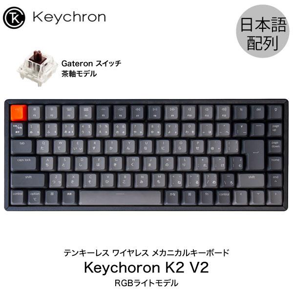 Keychron K2 V2 Mac日本語配列 有線 / Bluetooth 5.1 ワイヤレス 両対応 テンキーレス Gateron 茶軸 87キー RGBライト メカニカルキーボード # K2/V2-87-RGB-Brown-JP  キークロン