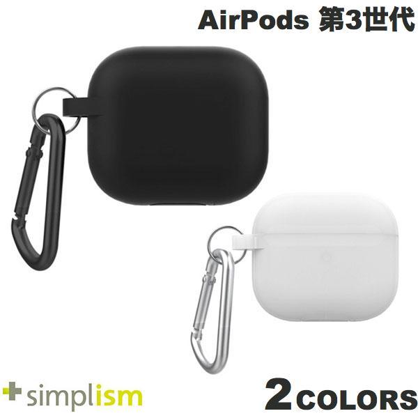 Simplism AirPods 第3世代 衝撃吸収 シリコンケース カラビナ付き シンプリズム