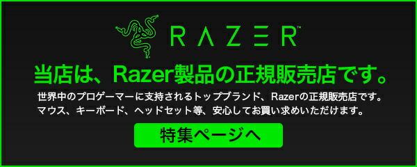 Razer特集