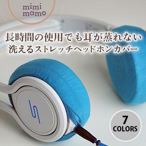 mimimamo スーパーストレッチヘッドフォンカバー