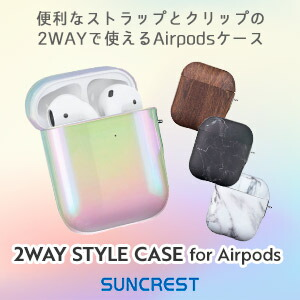 SUNCREST Airpods 2WAY STYLE CASE クリップ付き 木目