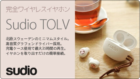 Sudio TOLV 完全ワイヤレスイヤホン