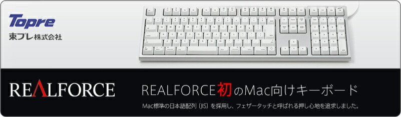 Realforce Macキーボード