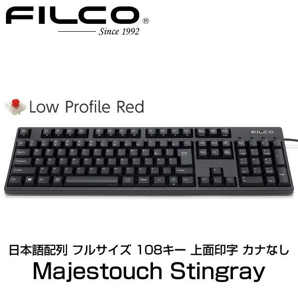 FILCO Majestouch Stingray 日本語配列 108キー フルサイズ 上面印字 カナなし 低背スイッチ赤軸 # FKBS108XMRL/NB  フィルコ