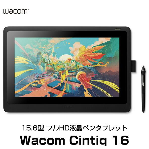 WACOM Cintiq 16 フルHD 15.6型 液晶ペンタブレット # DTK1660K0D  ワコム