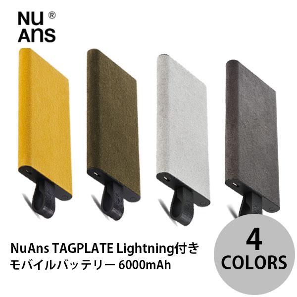 NuAns TAGPLATE Lightning付きモバイルバッテリー 6000mAh  ニュアンス