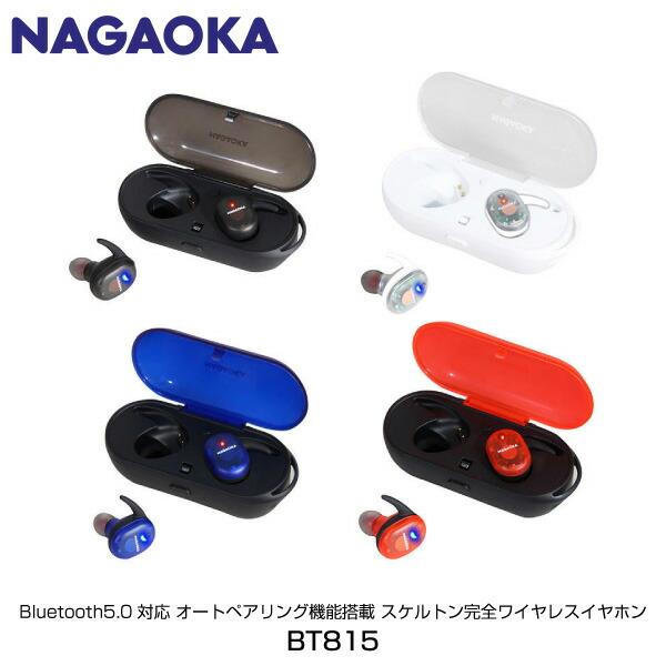 NAGAOKA BT815 Bluetooth5.0対応 オートペアリング機能搭載 完全ワイヤレスイヤホン ナガオカ