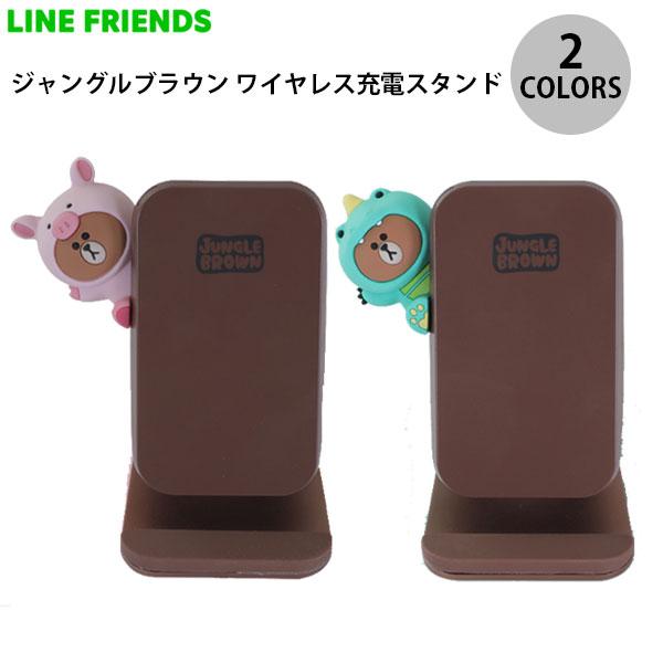 LINE FRIENDS Qi 急速充電対応 ジャングルブラウン ワイヤレス充電スタンド 最大10W  ラインフレンズ