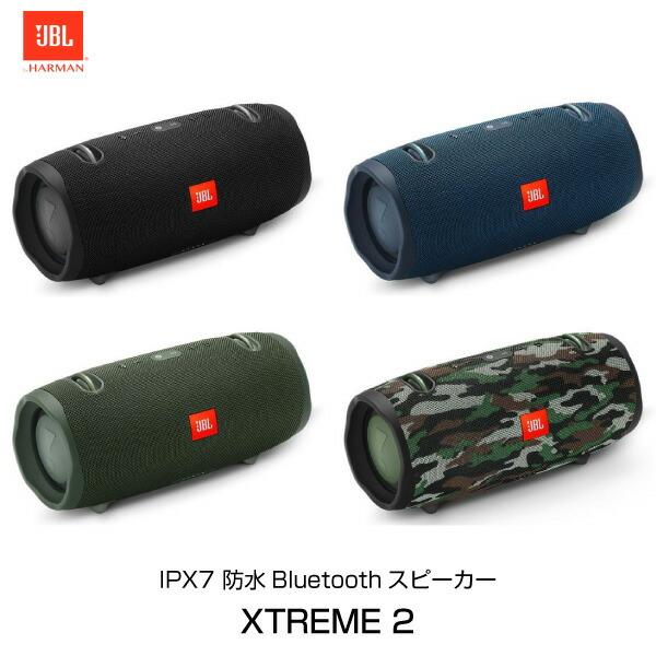 JBL XTREME2 IPX7 防水対応 Bluetooth スピーカー ジェービーエル