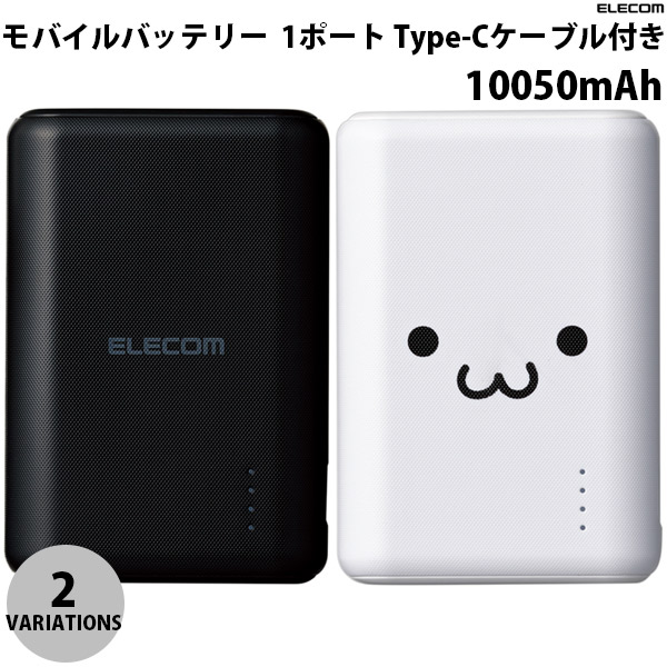 エレコム モバイルバッテリー おまかせ充電対応 1ポート Type-Cケーブル付き 10050mAh
