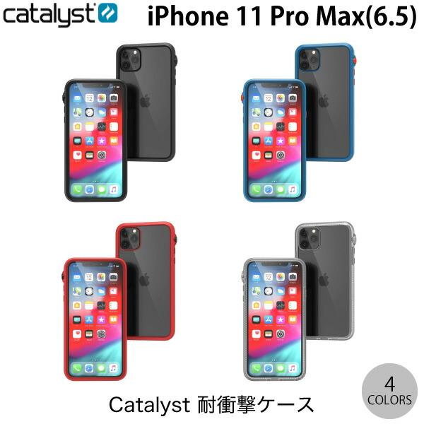 Catalyst iPhone 11 Pro Max 衝撃吸収ケース カタリスト