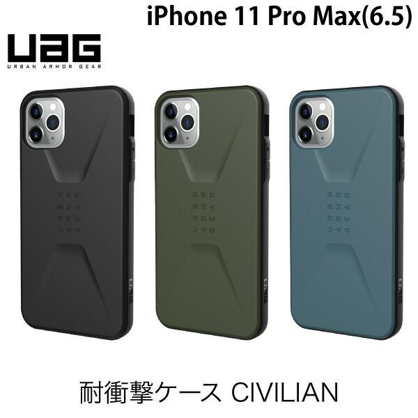 UAG iPhone 11 Pro MAX ClVILIAN 耐衝撃ケース ユーエージー