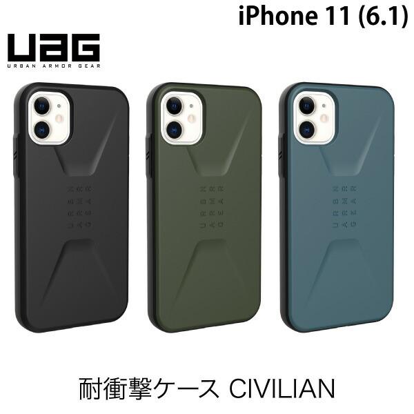 UAG iPhone 11 ClVILIAN 耐衝撃ケース ユーエージー
