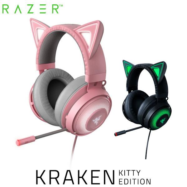 Razer Kraken Kitty USB ライティングエフェクト 対応 ネコミミ ゲーミング ヘッドセット レーザー
