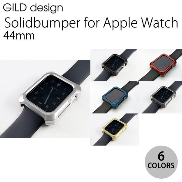 GILD design Apple Watch 44mm Series 4 / 5 ジュラルミン削り出し ソリッドバンパー ギルドデザイン
